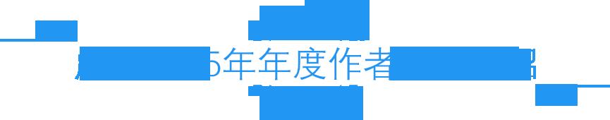 虎嗅2015年年度作者评选介绍